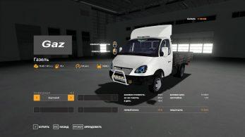 Газель 3302 – Скриншот 5