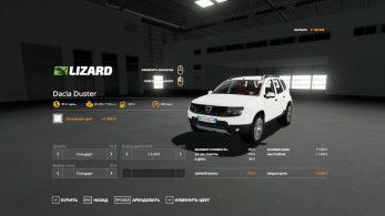 Dacia Duster – Скриншот 5