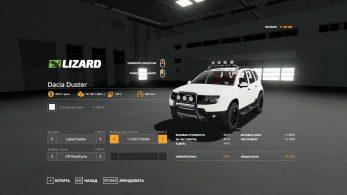 Dacia Duster – Скриншот 4