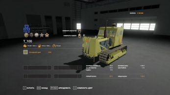 Т-100 – Скриншот 4