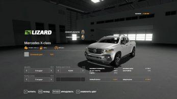 Mercedes X class – Скриншот 4