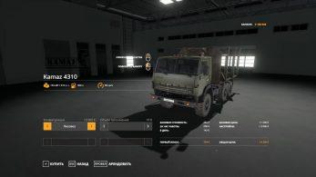 Камаз-4310 Truck – Скриншот 5