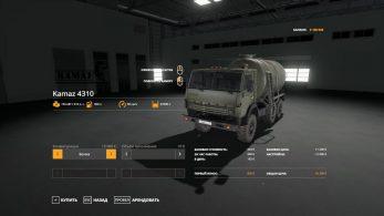 Камаз-4310 Truck – Скриншот 4