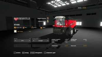 Versatile RT490 – Скриншот 3