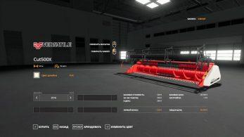 Versatile RT490 – Скриншот 2