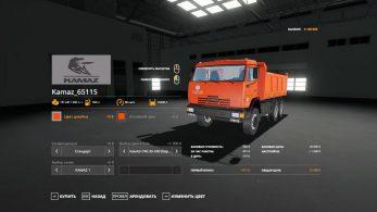 КамАЗ-65115-049 – Скриншот 5
