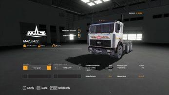 МАЗ 6422 – Скриншот 4