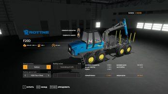 Rottne F20D – Скриншот 2
