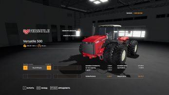 Versatile 500 – Скриншот 4