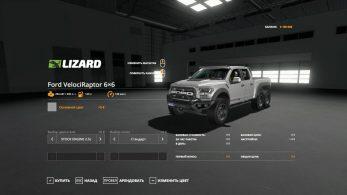 Ford Velociraptor 6×6 Remake – Скриншот 3