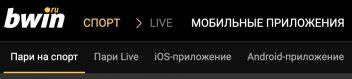 Bwin букмекерская контора зеркало официального сайта